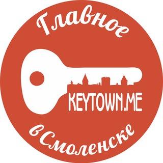 Keytown — Главное в Смоленске