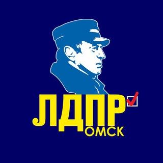 ЛДПР в Омской области