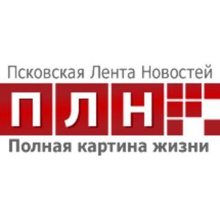 Псковская Лента Новостей