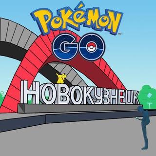 Pokemon GO — Новокузнецк