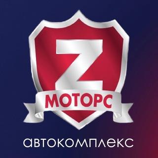 Z-MOTORS ИВАНОВО