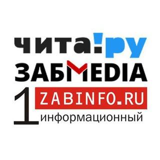Чита Новости