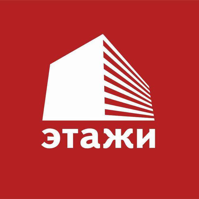Этажи Новостройки Ханты-Мансийск