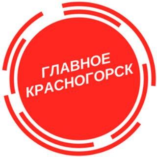 Главное: Красногорск