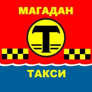 «МАГАДАН. Такси»