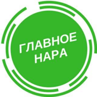 Главное: Наро-Фоминск