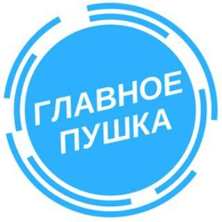Главное: Пушкино