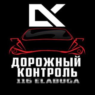 ДК116ELABUGA