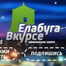 Елабуга Вкурсе