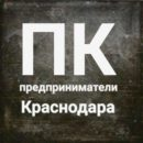 Предприниматели Краснодара