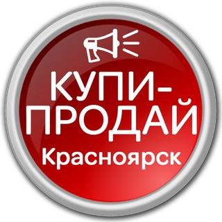 Купи Продай Красноярск