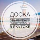 Недвижимость в Якутске N1
