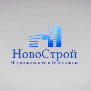 НовоСтрой Геленджик