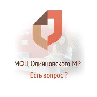 МФЦ Одинцовского МР