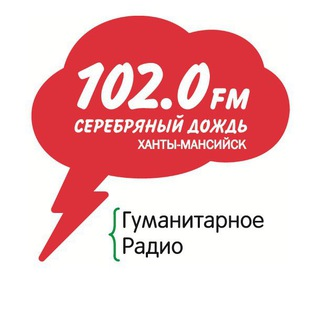 Радио Серебряный дождь, Ханты-Мансийск, 102 FM.
