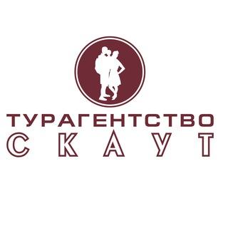 Турфирма Скаут | Кострома