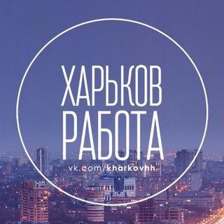Харьков Работа