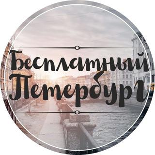 Бесплатный Петербург
