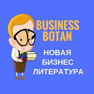 Бизнес книги от ботана