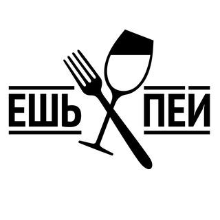 Ешь-Пей Москва