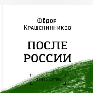 ТЕЛЕГРАММЫ Ф.КРАШЕНИННИКОВА