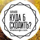 Харьков — куда б сходить? / #Kharkovgo