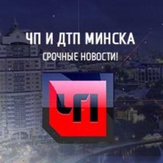 ЧП и ДТП Беларусь Минск