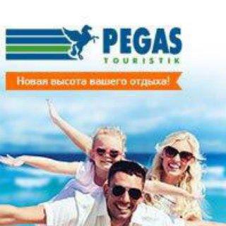 Пегас Туристик | Горящие Туры
