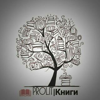 Книги, Литература | Prolit