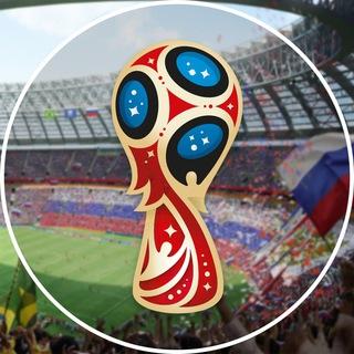 Чемпионат мира 2018 ⚽️