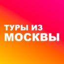 Дешевые туры из Москвы