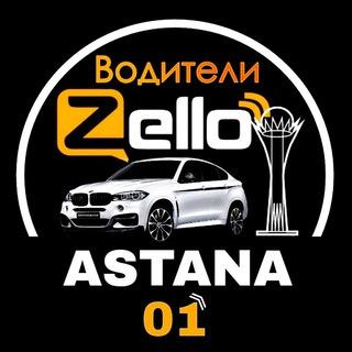 Zello_Astana