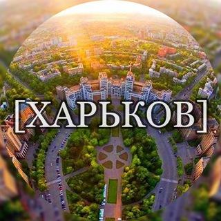 Знакомимся [Харьков]