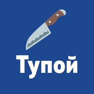 Тупой нож