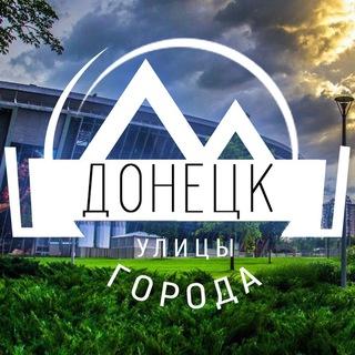 Донецк | Улицы города