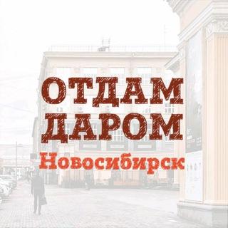 Отдам даром Новосибирск