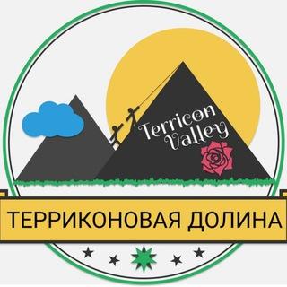 Терриконовая долина