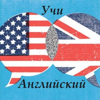 Учи Английский: Английский язык