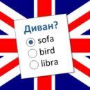 Английский в опросах