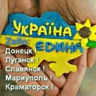 Луганск ! Донецк ! zello