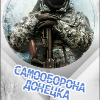 Самооборона Донецка