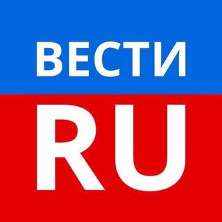 Вести.Ru