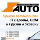 X-AUTO Продажа Пригон Авто Харьков