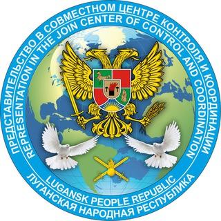 Представительство ЛНР в СЦКК / LPR in JCCC