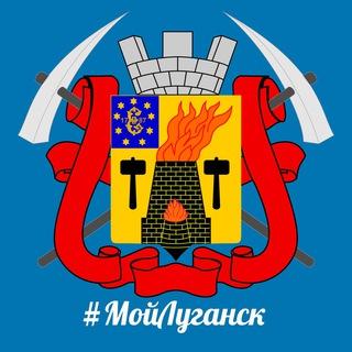 ЧАТ Мой Луганск
