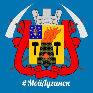 Мой Луганск