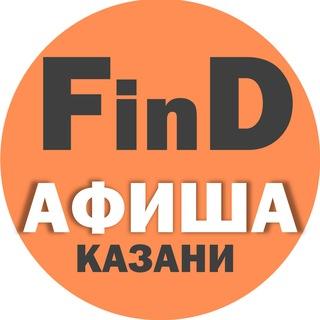 Афиша Казани FindKazan