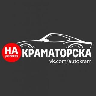 На дорогах Краматорска