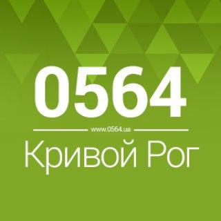 Кривой Рог 0564.ua