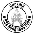 Письма из Владивостока